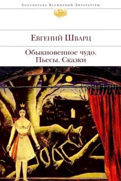 Евгений Шварц. Обыкновенное чудо. Пьесы. Сказки