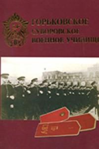 Горьковское суворовское училище