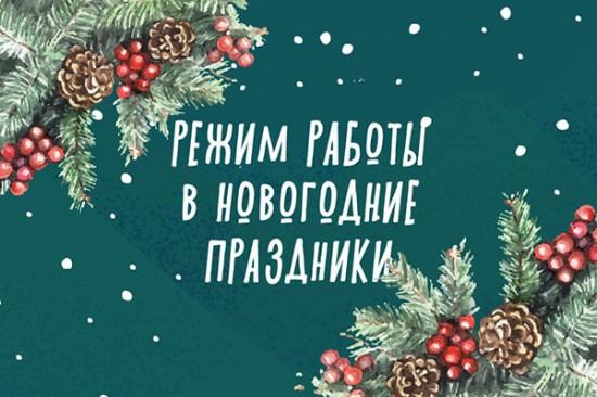 График работы библиотеки «Отчий край» в праздничные дни