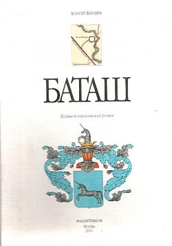 Баташев Алексей