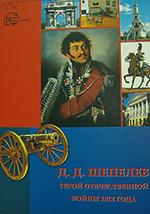 Д. Д. Шепелев - герой Отечественной войны 1812 года
