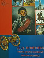 Д.Д.Шепелев - герой Отечественной войны 1812 года