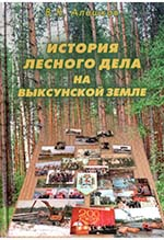 В.Алешков
