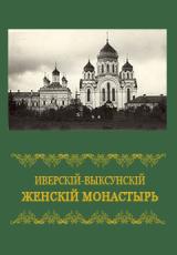 Иверскiй-Выксунскiй женский монастырь