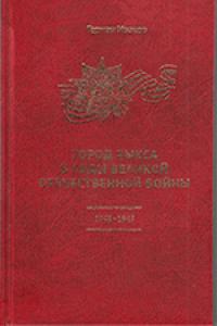 Герман Иванов. Город Выкса в годы Великой Отечественной войны 1941-1945