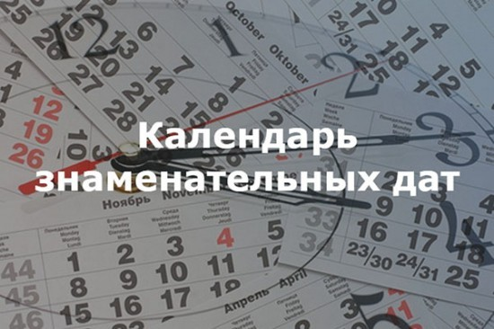 Предлагаем вашему вниманию рабочий вариант «Календаря знаменательных дат – 2021»