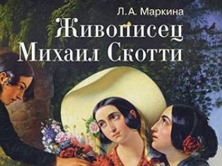 Елена Столярова. Книга о М. И. Скотти и ее автор