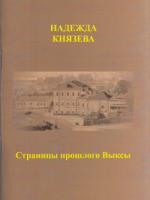 Надежда Князева