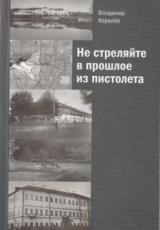Владимир Королёв