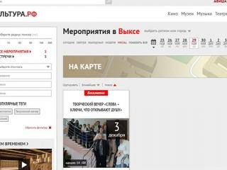 Библиотека «Отчий край» теперь и на сайте Культура.РФ