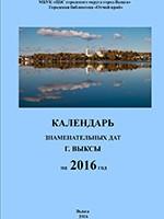 Календарь знаменательных дат 2016 г.