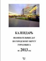 Календарь знаменательных дат г. Выкса 2013