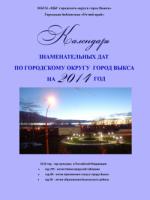 Календарь знаменательных дат г. Выксы 2014