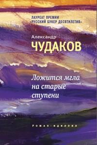 А. Чудаков