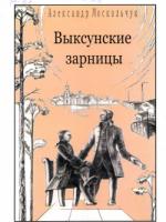 Александр Москальчук