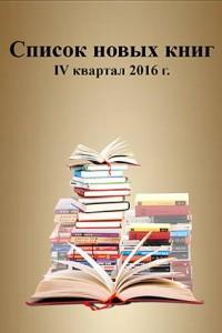 Список новых книг IVквартал 2016 г.