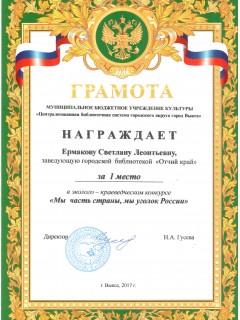 """Достижения библиотеки """"Отчий край"""" г. Выксы"""
