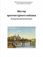 Виктор Коленда. Мастер архитектурного пейзажа 12+