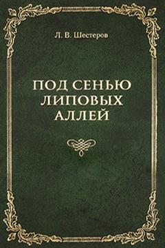 Л.Шестеров