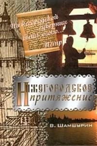 Валерий Шамшурин. Нижегородское притяжение