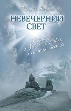 Валерия Алфеева. Невечерний свет