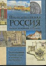 Н.М.Арсентьев. Промышленная Россия первой половины XIX века