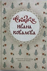 Сказки Ивана Ковалева