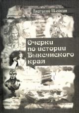 Анатолий Шейкин