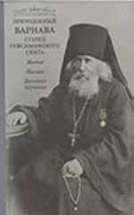 Преподобный Варнава, старец Гефсиманского скита. Житие, письма, духовные поучения