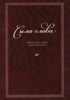 Сборник стихов и прозы выксунских авторов