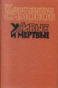 Константин Симонов «Живые и мертвые»