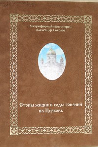Александр Соколов «Стопы жизни в годы гонений на Церковь»