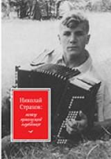 Николай Страхов: певец приокской глубинки