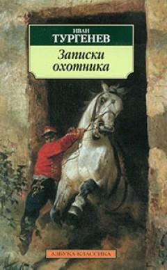 Иван Тургенев. Записки охотника