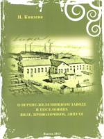 О Верхне-Железницком заводе и поселениях Виле, Проволочном, Ляпухе.