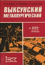 Зайцев А.И. Выксунский металлургический