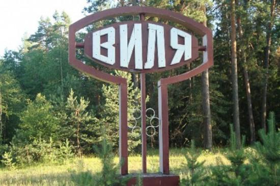 Наши даты: 220 лет со времени образования посёлка Виля (1798)