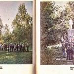 Фотографии из книги «Второе рождение»