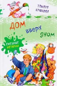 Новые книги для ваших детей